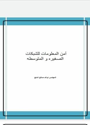 تحميل وقراءة كتاب أمن المعلومات للشبكات الصغيرة والمتوسطة تأليف نواف المنج pdf مجانا