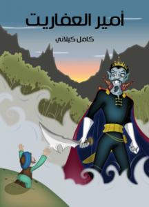 تحميل وقراءة قصة أمير العفاريت تأليف كامل كيلانى pdf مجانا