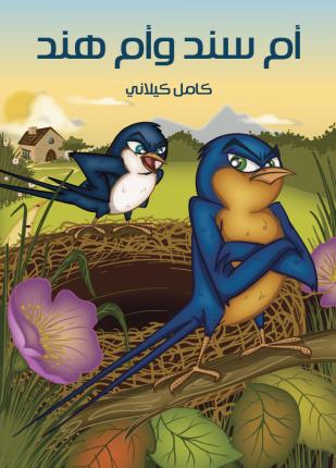 تحميل وقراءة قصة أم سند وأم هند تأليف كامل كيلانى pdf مجانا