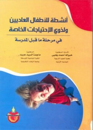 تحميل وقراءة كتاب أنشطة للأطفال العاديين ولذوي الإحتياجات الخاصة تأليف د خولة احمد يحيى ود ماجدة السيد عبيد pdf مجانا