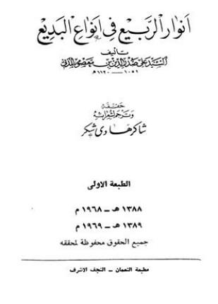 تحميل وقراءة كتاب أنوار الربيع في أنواع البديع تأليف علي صدر الدين ابن معصوم المدني pdf مجانا