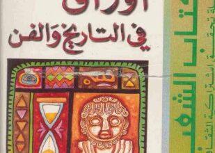 صورة أوراق في التاريخ والفن