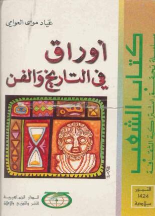 تحميل وقراءة كتاب أوراق في التاريخ والفن تأليف عياد موسى العوامي pdf مجانا