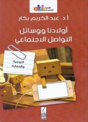 تحميل وقراءة كتاب أولادنا ووسائل التواصل الاجتماعي تأليف أد عبد الكريم بكار pdf مجانا