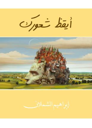 تحميل وقراءة كتاب أيقظ شعورك تأليف إبراهيم الشملان pdf مجانا