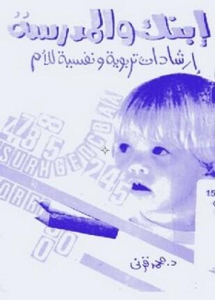 تحميل وقراءة كتاب إبنك والمدرسة إرشادات تربوية ونفسية للأم تأليف د محمد قرني pdf مجانا
