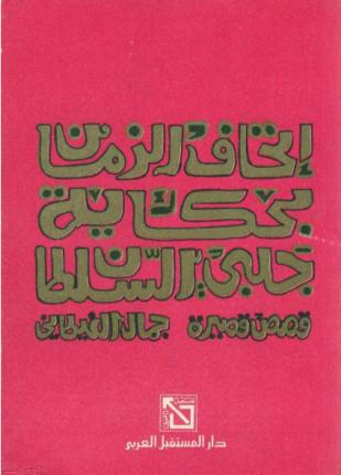 تحميل وقراءة المجموعة القصصية إتحاف الزمان بحكاية جلبي السلطان تأليف جمال الغيطاني pdf مجانا