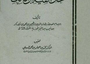 صورة إرشاد السالك إلى حل ألفية ابن مالك