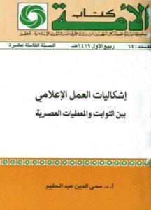 تحميل وقراءة كتاب إشكاليات العمل الإعلامي بين الثوابت والمعطيات العصرية تأليف محي الدين عبد الحليم pdf مجانا