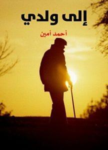 تحميل وقراءة كتاب إلى ولدي تأليف أحمد أمين إبراهيم pdf مجانا