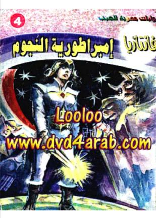 تحميل وقراءة رواية إمبراطورية النجوم تأليف د أحمد خالد توفيق pdf مجانا