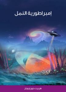 تحميل وقراءة قصة إمبراطورية النمل تأليف هربرت جورج ويلز pdf مجانا