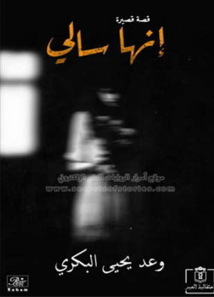 تحميل وقراءة قصة إنها سالي تأليف وعد يحيى البكري pdf مجانا
