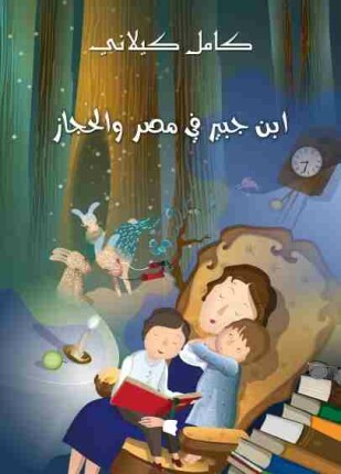 تحميل وقراءة قصة ابن جبير فى مصر والحجاز تأليف كامل كيلانى pdf مجانا