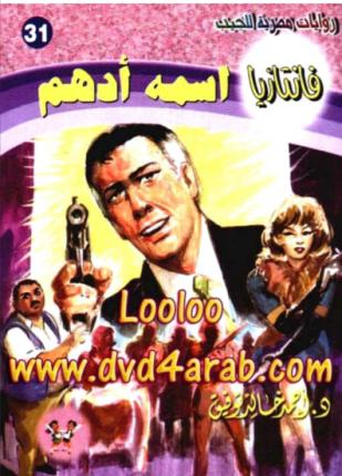 تحميل وقراءة رواية اسمه أدهم تأليف د أحمد خالد توفيق pdf مجانا