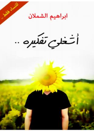 تحميل وقراءة كتاب اشغلي تفكيره تأليف إبراهيم الشملان pdf مجانا