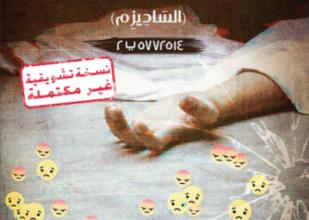 صورة اعترافات جثة الجزء الأول