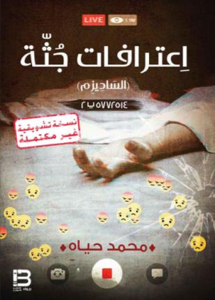 تحميل وقراءة قصة اعترافات جثة الجزء الأول تأليف محمد حياه pdf مجانا