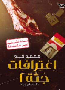 تحميل وقراءة قصة اعترافات جثة الجزء الثاني تأليف محمد حياه pdf مجانا