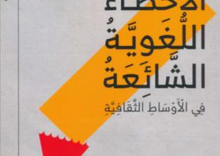 صورة الأخطاء اللغوية الشائعة في الأوساط الثقافية