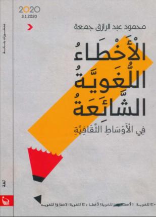 تحميل وقراءة كتاب الأخطاء اللغوية الشائعة في الأوساط الثقافية تأليف محمود عبد الرازق جمعة pdf مجانا