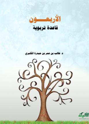 تحميل وقراءة كتاب الأربعون قاعدة تربوية تأليف د طالب بن عمر بن حيدرة الكثيري pdf مجانا