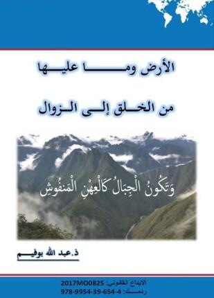 تحميل وقراءة كتاب الأرض وما عليها من الخلق إلى الزوال تأليف عبدالله بوفيم pdf مجانا
