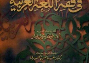 صورة الأساس في فقه اللغة العربية