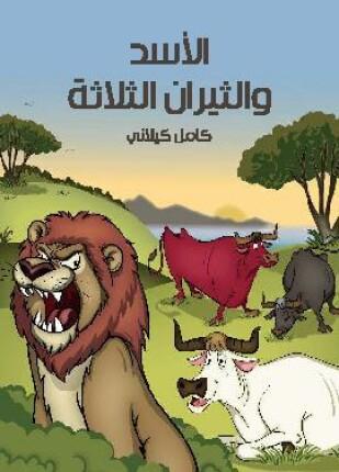 تحميل وقراءة قصة الأسد والثيران الثلاثة تأليف كامل كيلاني pdf مجانا
