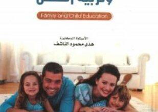 صورة الأسرة وتربية الطفل