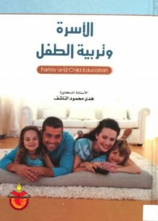 تحميل وقراءة كتاب الأسرة وتربية الطفل تأليف أ د هدى محمود الناشف pdf مجانا
