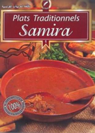 تحميل وقراءة كتاب الأطباق التقليدية تأليف سميرة الجزائرية pdf مجانا