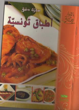 تحميل وقراءة كتاب الأطباق التونسية تأليف سارة دمق pdf مجانا