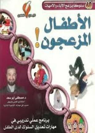 تحميل وقراءة كتاب الأطفال المزعجون تأليف مصطفى أبوسعد pdf مجانا