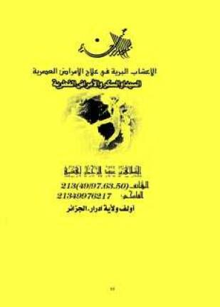 تحميل وقراءة كتاب الأعشاب البرية في علاج الأمراض العصرية تأليف الطاهر بن عبد الرحمن لهاشمي pdf مجانا