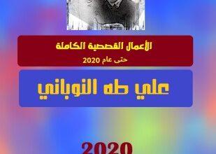 صورة الأعمال القصصية الكاملة حتى عام 2020