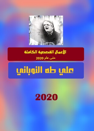 تحميل وقراءة المجموعة القصصية الأعمال القصصية الكاملة حتى عام 2020 تأليف علي طه النوباني pdf مجانا