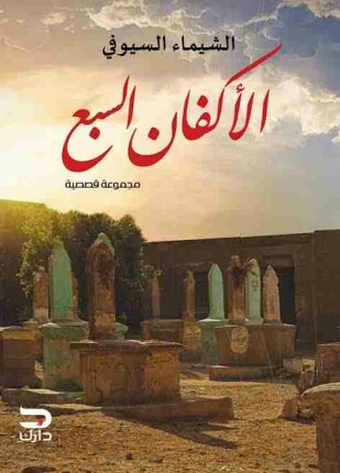 تحميل وقراءة المجموعة القصصية الأكفان السبع تأليف الشيماء السيوفي pdf مجانا