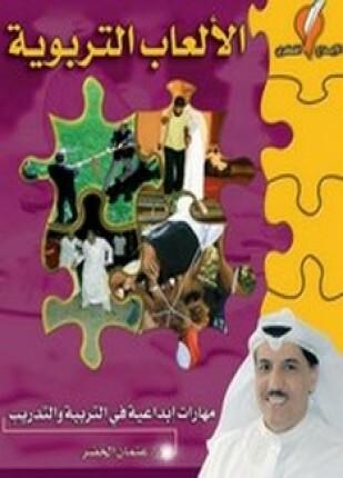 تحميل وقراءة كتاب الألعاب التربوية تأليف د عثمان حمود الخضر pdf مجانا