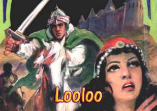 صورة الأميرة الأسيرة سلسلة فارس الأندلس