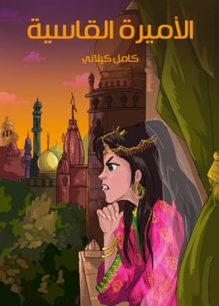 تحميل وقراءة قصة الأميرة القاسية تأليف كامل كيلانى pdf مجانا