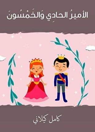 تحميل وقراءة قصة الأمير الحادى والخمسون تأليف كامل كيلانى pdf مجانا
