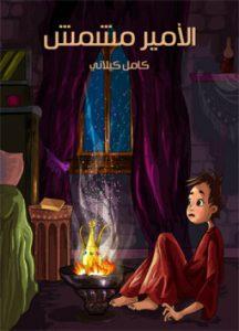 تحميل وقراءة قصة الأمير مشمش تأليف كامل كيلاني pdf مجانا