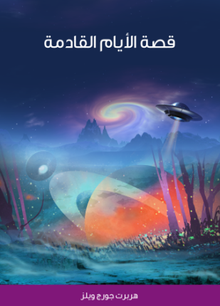 تحميل وقراءة قصة الأيام القادمة تأليف هربرت جورج ويلز pdf مجانا
