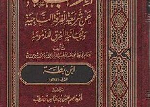 صورة الإبانة في اللغة العربية