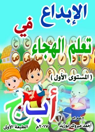 تحميل وقراءة كتاب الإبداع في تعلم الهجاء تأليف أحمد مبروك أبوزيد pdf مجانا