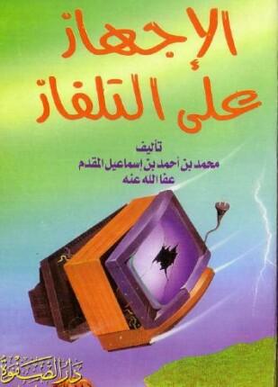 تحميل وقراءة كتاب الإجهاز على التلفاز تأليف محمد بن أحمد بن إسماعيل المقدم pdf مجانا