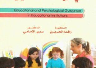 صورة الإرشاد التربوي والنفسي في المؤسسات التعليمية