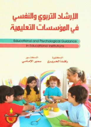 تحميل وقراءة كتاب الإرشاد التربوي والنفسي في المؤسسات التعليمية تأليف د رافدة الحريري pdf مجانا