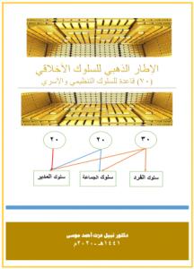 تحميل وقراءة كتاب الإطار الذهبي للسلوك الأخلاقي 70 قاعدة للسلوك التنظيمي والأسري تأليف د. نبيل عزت أحمد موسى pdf مجانا